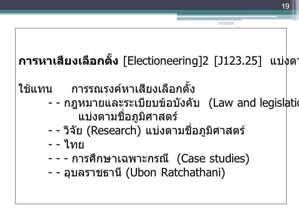 การหาเสียงเลือกตั้ง [Electioneering]2 [J123.25] แบ่งตามชื่อภูมิศาสตร์